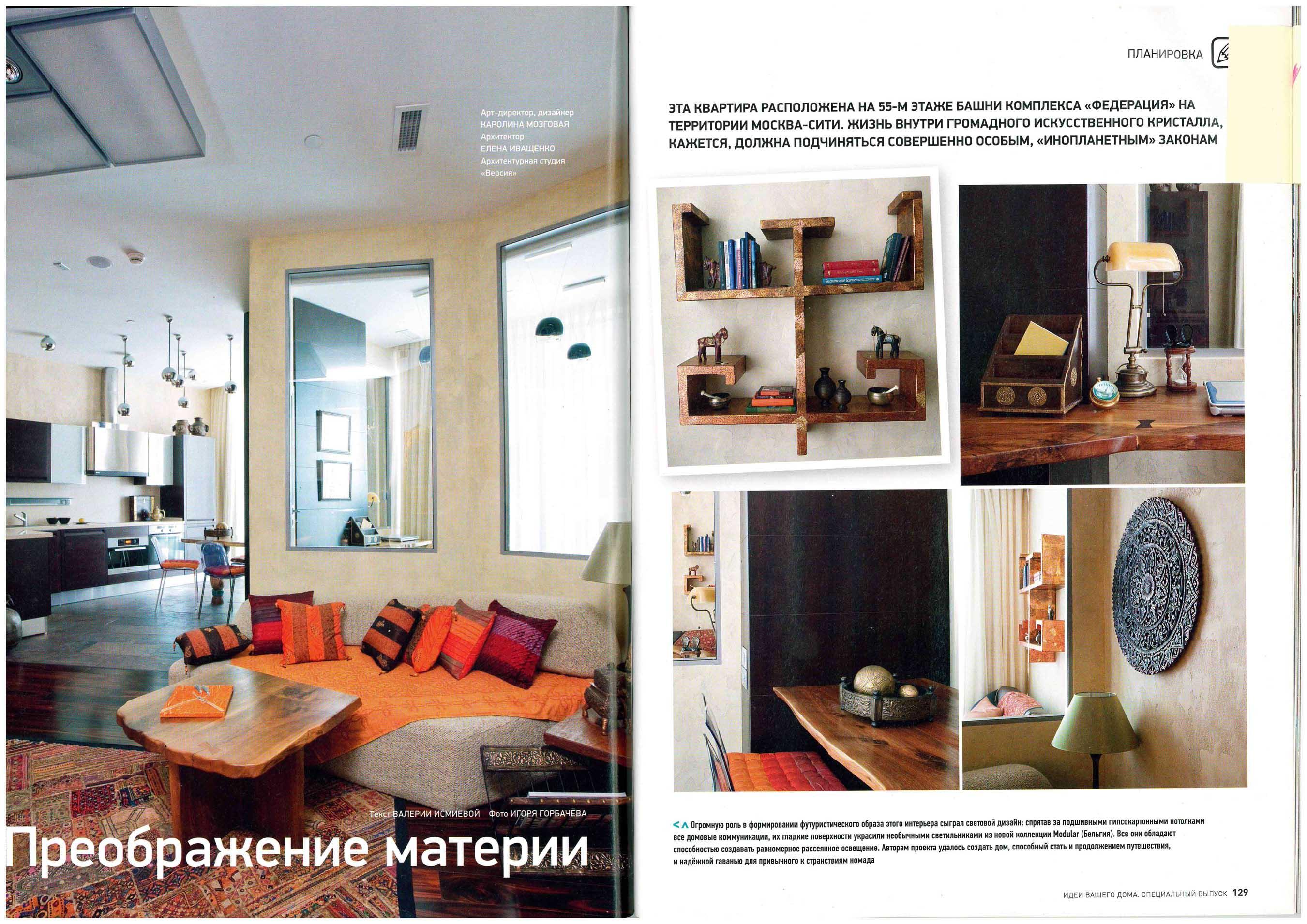 публикация интерьер квартиры