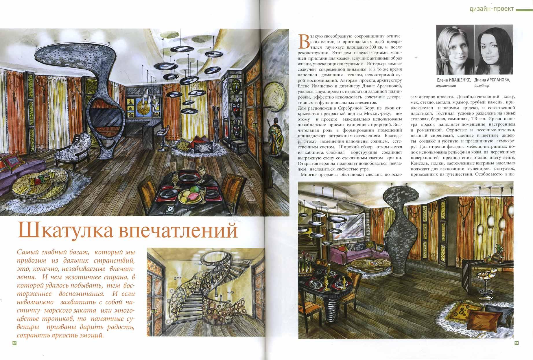 публикация дизайн интерьера дома