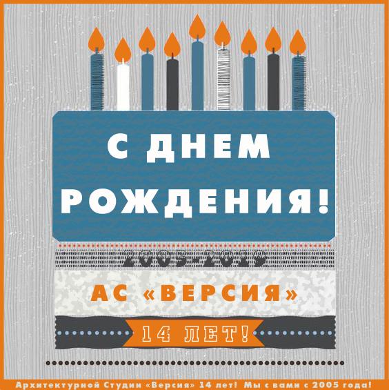 день рождения ас версия